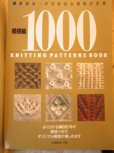 1000 knitting patterns book - 3