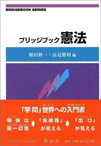 ブリッジブック憲法 (ブリッジブックシリーズ)