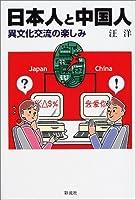 日本人と中国人―異文化交流の楽しみ