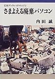 さまよえる廃棄パソコン (岩波ブックレット (No.472))