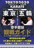 東京五輪 空手競技観戦ガイド: 空手道マガジンJKFan特別増刊