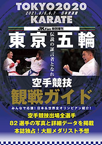 Tokyo2020 Karate complete guide: Karatedo Magazine Jkfan Special issue (Japanese Edition)