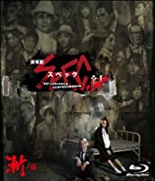 劇場版 SPEC ~結~ 漸ノ篇 スタンダード・エディション [Blu-ray]