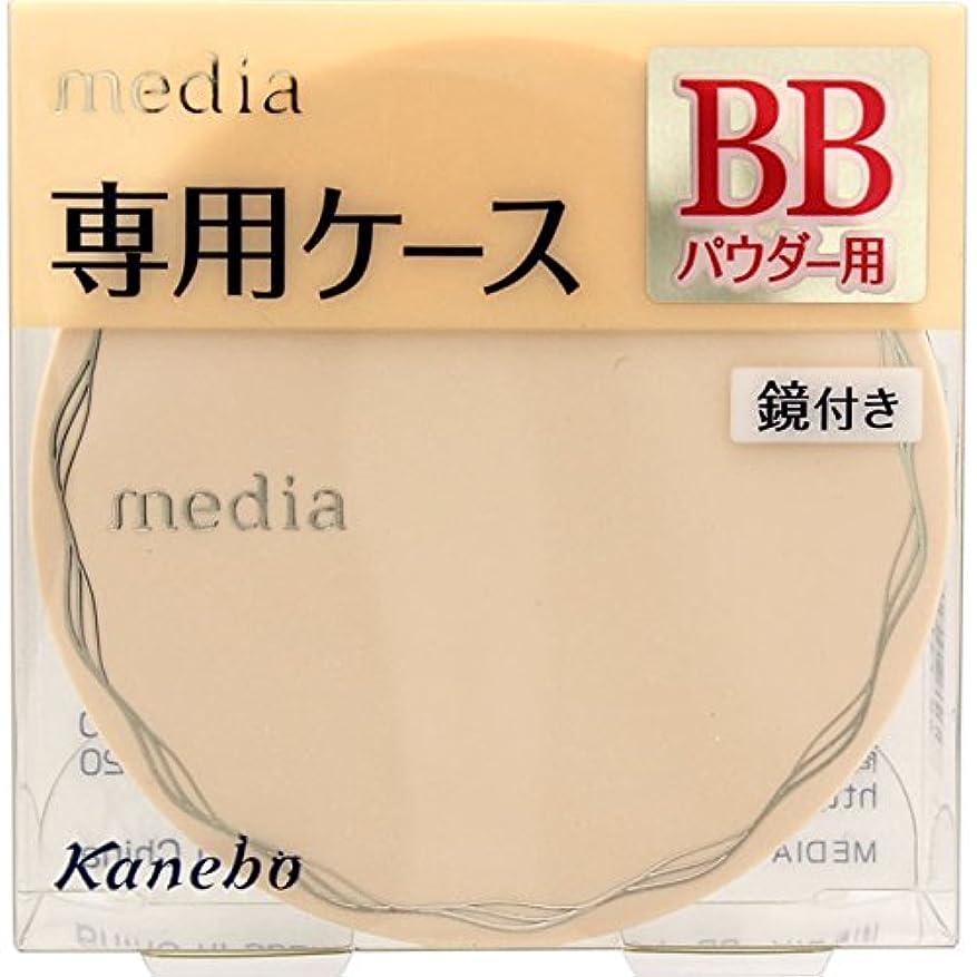 みぞれ代数洗剤メディアBBパウダー用ケース