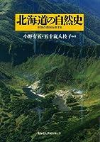 北海道の自然史―氷期の森林を旅する