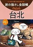 旅の指さし会話帳mini 台北(台湾華語)