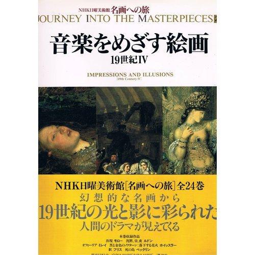 名画への旅(20) 音楽をめざす絵画―19世紀4の詳細を見る