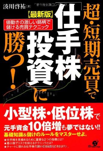 【最新版】超・短期売買で「仕手株投資」に勝つ!