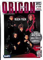 オリコン・ウィークリー 1990年 1月29日号 No.535