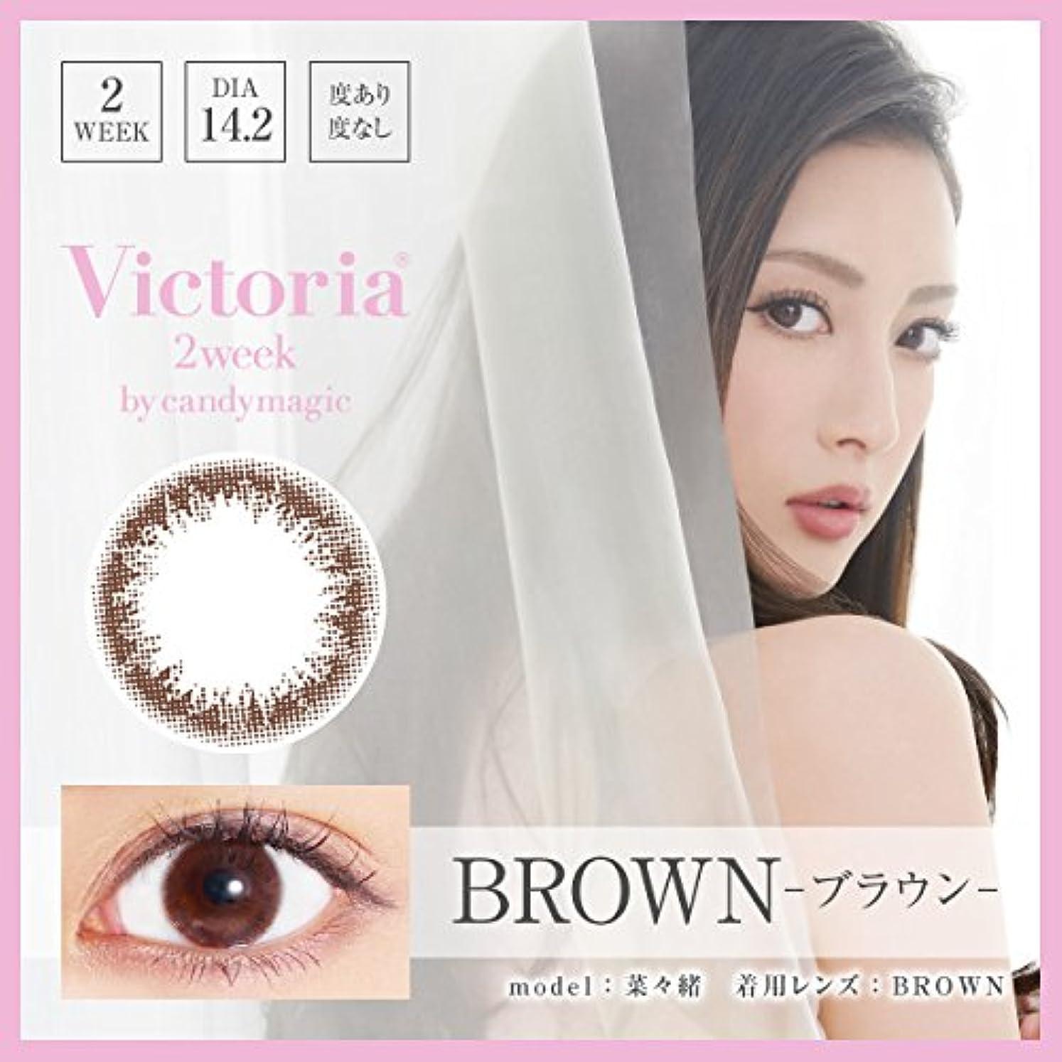 宿泊故意の粉砕するVictoria 2week by candy magic(ヴィクトリア 2ウィーク) Victoria 2week by candy magic(ヴィクトリア 2ウィーク) BROWN(ブラウン) 度あり 6枚入り 2箱セット BROWN - 6枚入り