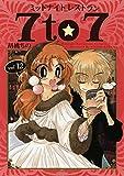 ミッドナイトレストラン 7to7 12巻 (まんがタイムコミックス)
