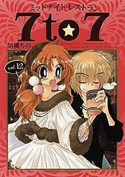 [胡桃ちの]のミッドナイトレストラン 7to7 12巻 (まんがタイムコミックス)