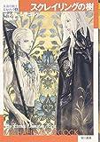 スクレイリングの樹―永遠の戦士エルリック〈6〉 (ハヤカワ文庫SF)