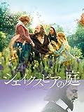 シェイクスピアの庭 (字幕版)
