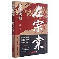 晚清铁相 —左宗棠全传(华中传记丛书)[the complete biography of zuo zongtang]*