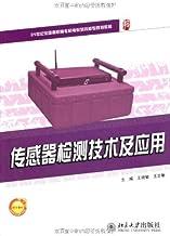 传感器检测技术及应用 (21世纪全国高职高专机电系列技能型规划教材) (Chinese Edition)