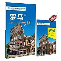"""""""出国游""""城市旅游地图系列:罗马旅游地图(美景听听版 扫码听中文语音讲解)"""