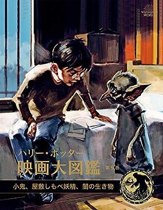 ハリー・ポッター映画大図鑑 9 小鬼、屋敷しもべ妖精、闇の生き物