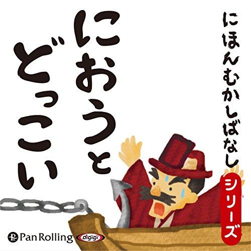 『におうとどっこい』のカバーアート