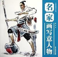 中国画技法丛书 名家画写意人物 9787514001211 魏林 暂无