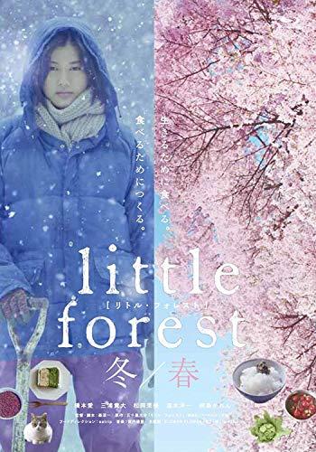 リトル・フォレスト 冬・春 [DVD]