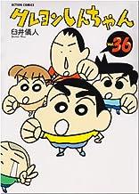 クレヨンしんちゃん (Volume36) (Action comics)
