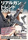 リアルガントレンド2021 アメリカ最新銃器事情 (ホビージャパンMOOK)