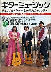 ギターミュージック 1986年4月号 特集:アルトギターは感動のメッセンジャー