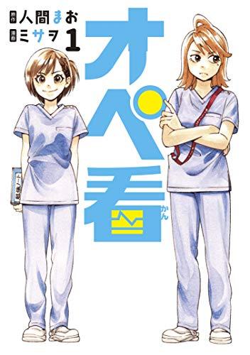 オペ看(1) (ヤングマガジンコミックス)