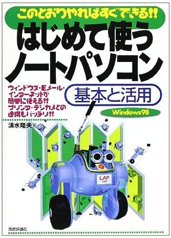 はじめて使うノートパソコン 基本と活用―このとおりやればすぐできる!!