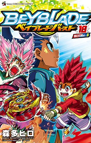 ベイブレード バースト(18) (てんとう虫コミックス)