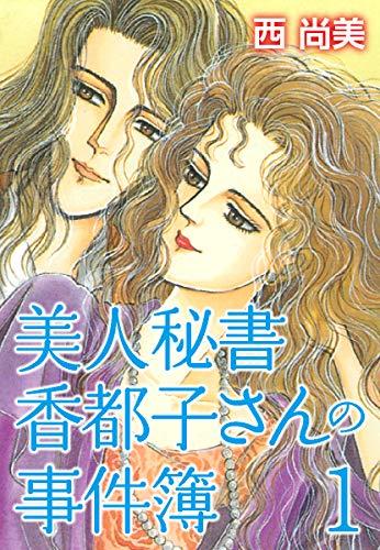 美人秘書香都子さんの事件簿 上