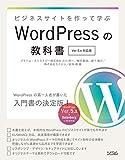 ビジネスサイトを作って学ぶWordPressの教科書 Ver. 5.x対応版