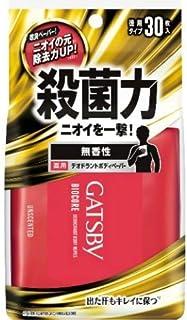 ギャツビー バイオコア デオドラントボディペーパー 無香性 <徳用タイプ> (医薬部外品) × 9個セット