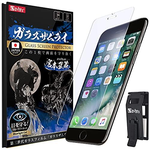 ブルーライトカット 日本品質 iPhone7 Plus 用 ガラスフィルム ブルーライト カット フィルム らくらくクリップ付き ガラスザムライ OVER's 55-blue