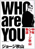WHO are YOU―中年ジョージ秋山物語 (BIG COMICS SPECIAL)