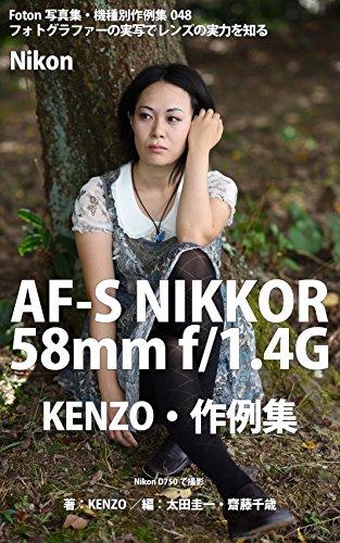 Foton Photo collection samples 048 Nikon AF-S NIKKOR 58mm f/14G KENZO recent works: Capture Nikon D750 (Japanese Edition)