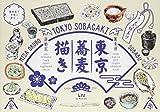 東京蕎麦描き (とうきょうそばがき) (食と酒シリーズ)