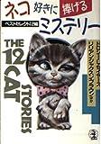 ネコ好きに捧げるミステリー―ベストセレクト12編 (光文社文庫)
