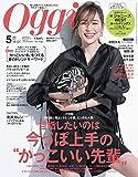 Oggi(オッジ) 2020年 05 月号 [雑誌]