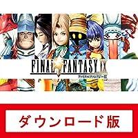 FINAL FANTASY IX【Nintendo Switch】 オンラインコード版
