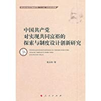 Innovative research to explore the common prosperity of the Chinese Communist Party and the system design to achieve(Chinese Edition)