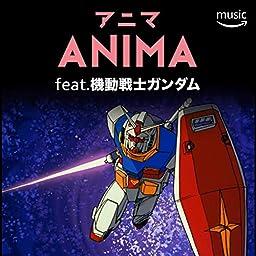 Amazonがアニソンに本気になった 機動戦士ガンダムシリーズ主題歌一挙配信など聴き放題プログラム Anima がスタート きんどう