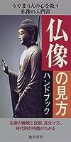 仏像の見方ハンドブック-仏像の種類と役割、見分け方、時代別の特徴がわかる (池田書店のハンドブックシリーズ)