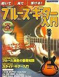 聞いて見て弾ける!ブルースギター入門 (CD付) (シンコー・ミュージック・ムック)