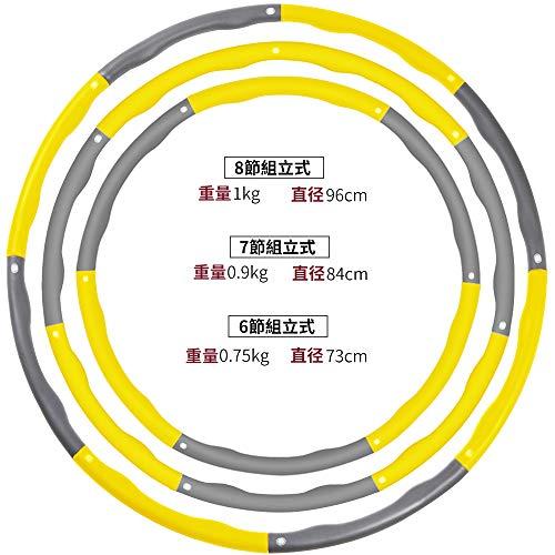 フラフープ大人用子供用組み立て式スリーサイズエクササイズ持ち運び簡単ウエスト引き締め有酸素運動(8本組イェロー)