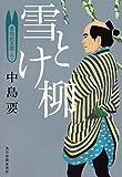 雪とけ柳―着物始末暦〈4〉 (時代小説文庫)