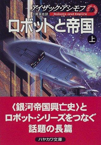 ロボットと帝国〈上〉 (ハヤカワ文庫SF)の詳細を見る