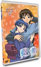 Ai Yori Aoshi, Volume 5: With All My Heart
