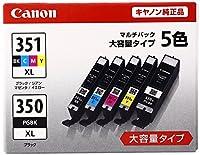 【純正品】 キャノン(Canon)対応 インクカートリッジ 5色マルチパック 大容量タイプ 1箱(5色セット) 型番:BCI-351+350/5MP ds-1100624